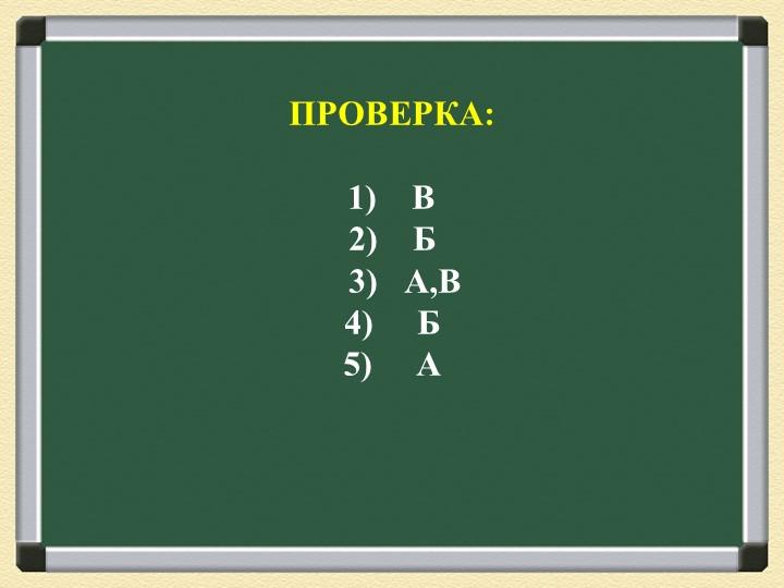ПРОВЕРКА:1)    В2)    Б   3)   А,В4)     Б5)     А