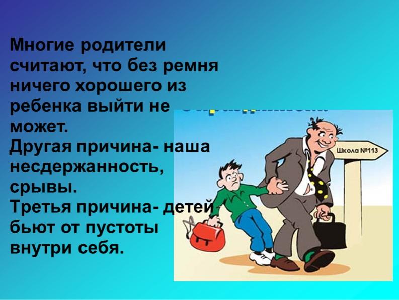 .Многие родители считают, что без ремня ничего хорошего из ребенка выйти не м...
