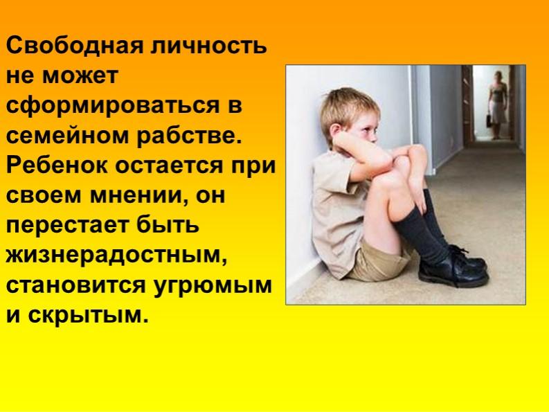 Свободная личность не может сформироваться в семейном рабстве.Ребенок остает...