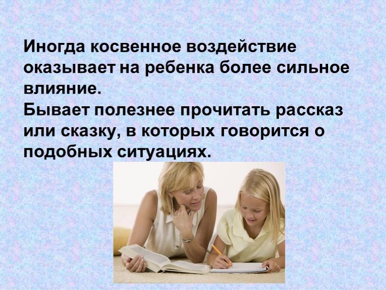 Иногда косвенное воздействие оказывает на ребенка более сильное влияние. Быв...