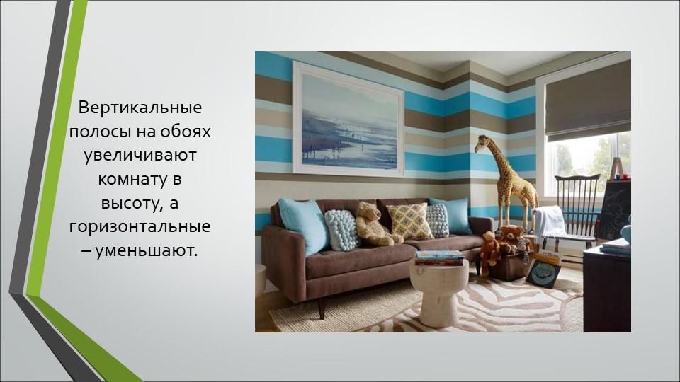 Вертикальные полосы на обоях увеличивают комнату в высоту, а горизонтальные –...