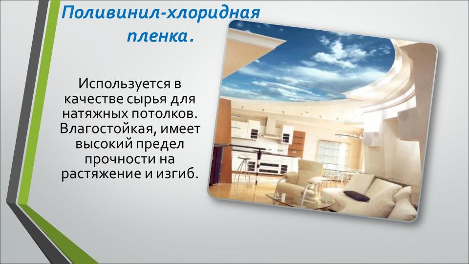 Поливинил-хлоридная пленка.Используется в качестве сырья для натяжных потолк...