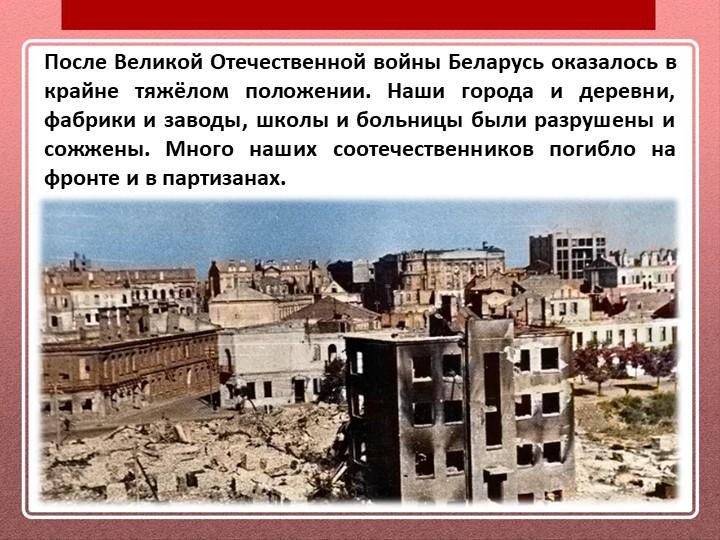 После Великой Отечественной войны Беларусь оказалось в крайне тяжёлом положен...