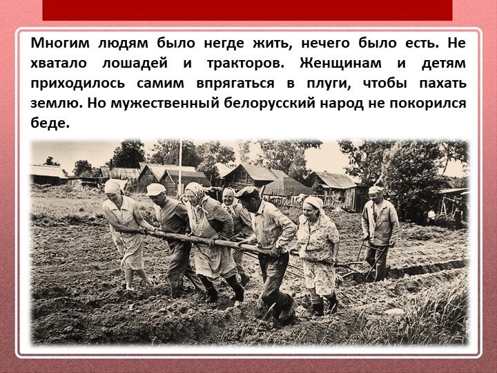 Многим людям было негде жить, нечего было есть. Не хватало лошадей и тракторо...