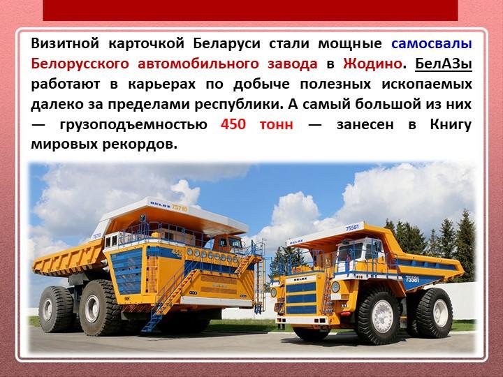 Визитной карточкой Беларуси стали мощные самосвалы Белорусского автомобильног...