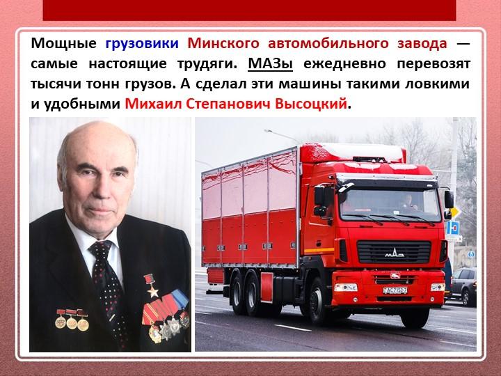 Мощные грузовики Минского автомобильного завода — самые настоящие трудяги. МА...