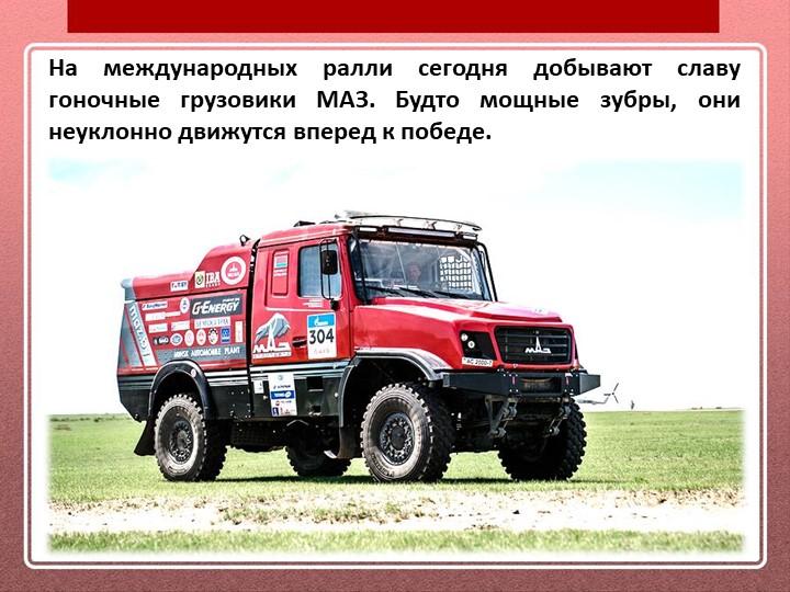 На международных ралли сегодня добывают славу гоночные грузовики МАЗ. Будто м...