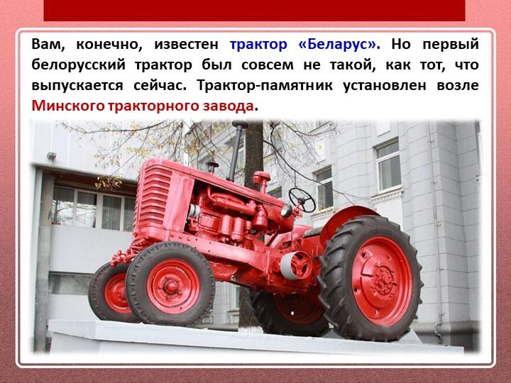 Вам, конечно, известен трактор «Беларус». Но первый белорусский трактор был с...
