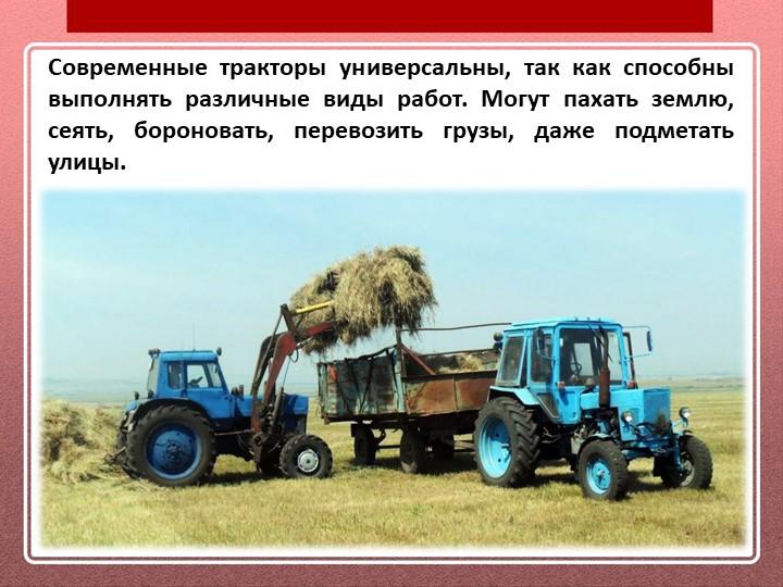 Современные тракторы универсальны, так как способны выполнять различные виды...