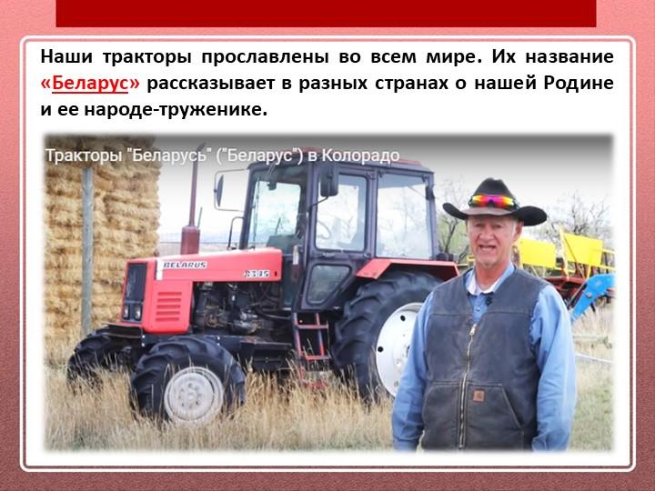 Наши тракторы прославлены во всем мире. Их название «Беларус» рассказывает в...