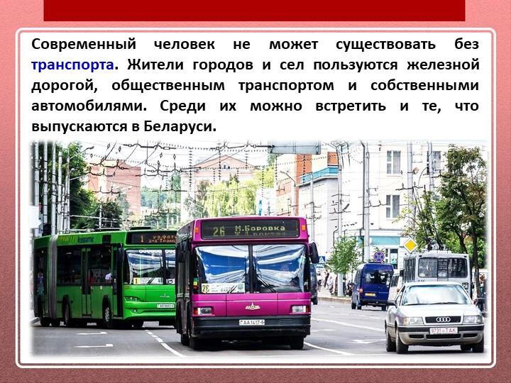 Современный человек не может существовать без транспорта. Жители городов и се...