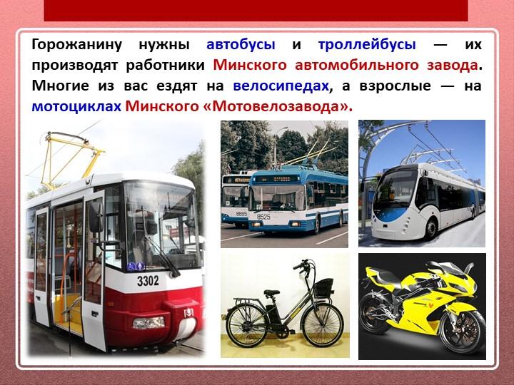 Горожанину нужны автобусы и троллейбусы — их производят работники Минского ав...