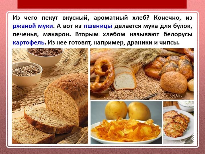 Из чего пекут вкусный, ароматный хлеб? Конечно, из ржаной муки. А вот из пшен...
