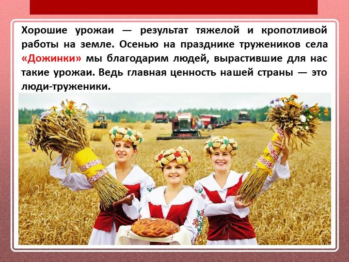 Хорошие урожаи — результат тяжелой и кропотливой работы на земле. Осенью на п...