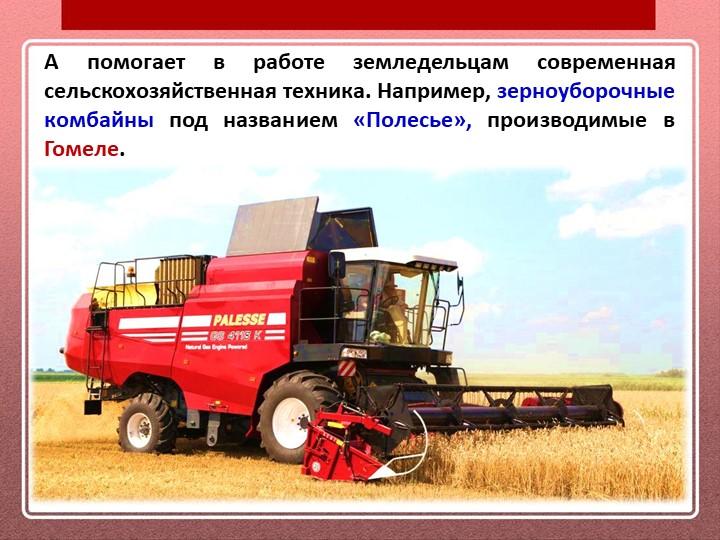 А помогает в работе земледельцам современная сельскохозяйственная техника. На...
