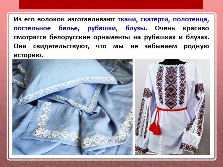 Из его волокон изготавливают ткани, скатерти, полотенца, постельное белье, ру...