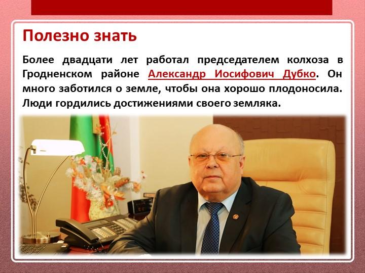 Полезно знатьБолее двадцати лет работал председателем колхоза в Гродненском...