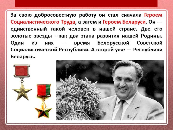 За свою добросовестную работу он стал сначала Героем Социалистического Труда,...