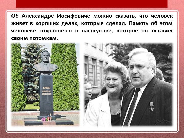 Об Александре Иосифовиче можно сказать, что человек живет в хороших делах, ко...