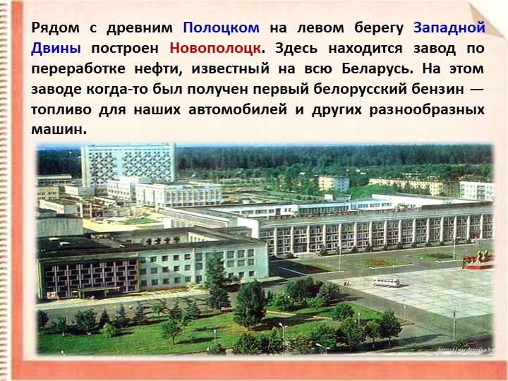 Рядом с древним Полоцком на левом берегу Западной Двины построен Новополоцк....