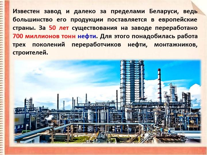 Известен завод и далеко за пределами Беларуси, ведь большинство его продукции...