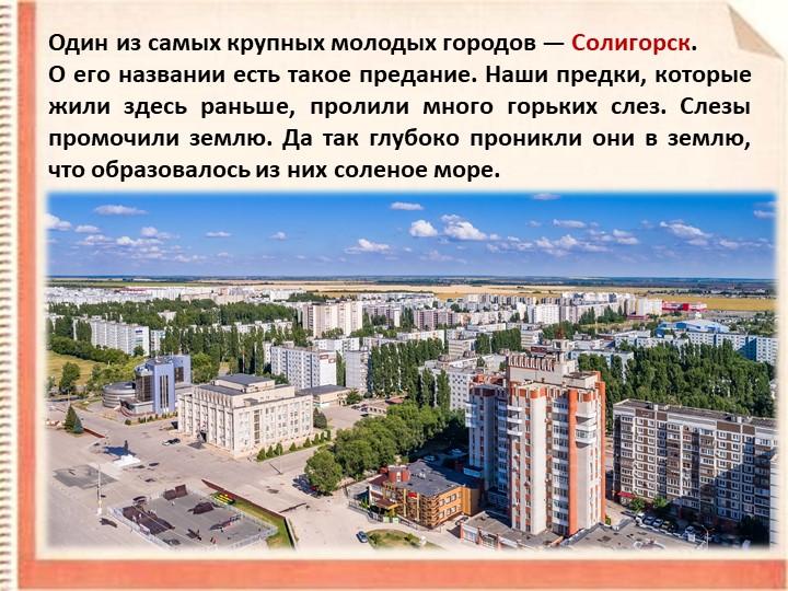 Один из самых крупных молодых городов — Солигорск. О его названии есть такое...