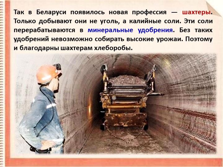 Так в Беларуси появилось новая профессия — шахтеры. Только добывают они не уг...