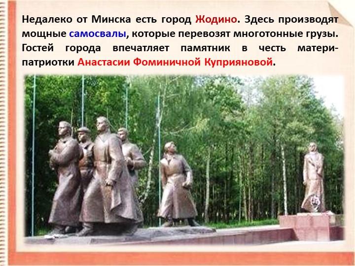 Недалеко от Минска есть город Жодино. Здесь производят мощные самосвалы, кото...