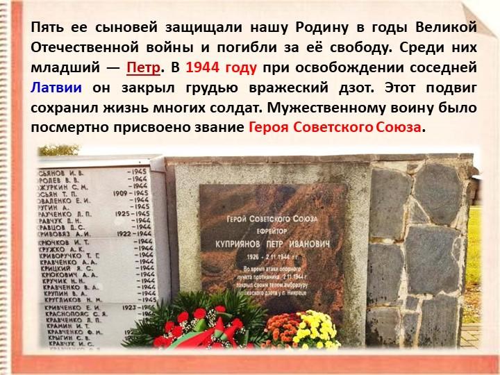 Пять ее сыновей защищали нашу Родину в годы Великой Отечественной войны и пог...