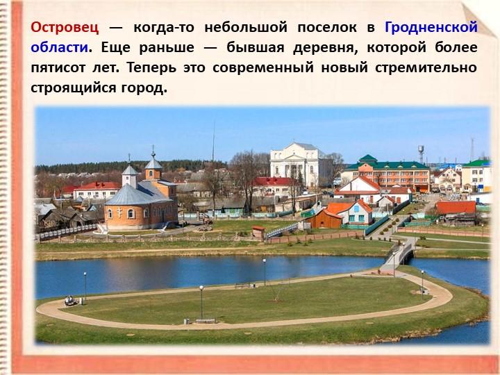 Островец — когда-то небольшой поселок в Гродненской области. Еще раньше — быв...