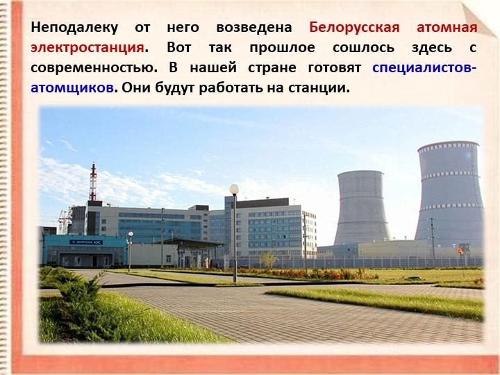 Неподалеку от него возведена Белорусская атомная электростанция. Вот так прош...