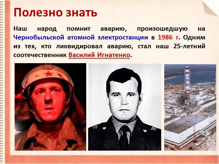 Полезно знатьНаш народ помнит аварию, произошедшую на Чернобыльской атомной...