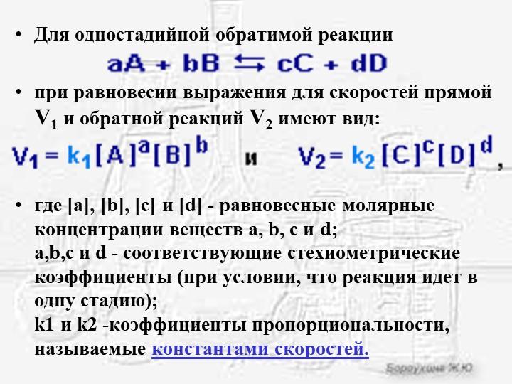 Для одностадийной обратимой реакции при равновесии выражения для скоростей...