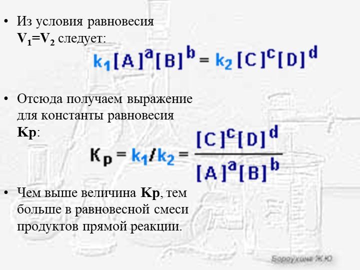 Из условия равновесия V1=V2 следует: Отсюда получаем выражение для констан...