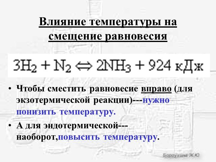 Влияние температуры на смещение равновесияЧтобы сместить равновесие вправо (д...