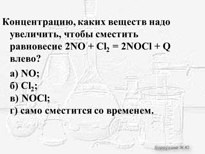 Концентрацию, каких веществ надо увеличить, чтобы сместить равновесие 2NO + C...