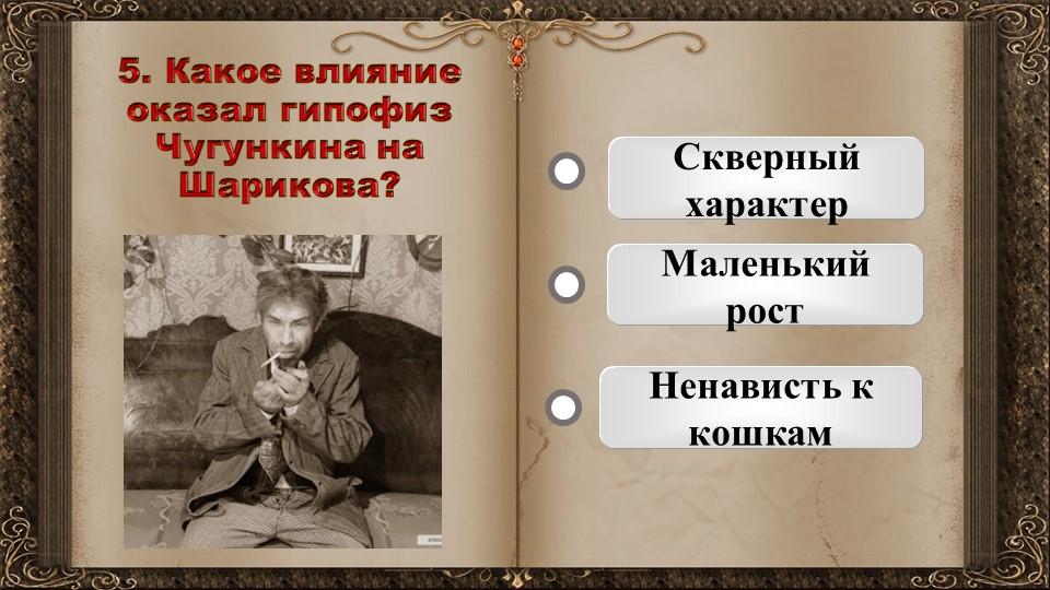 5. Какое влияние оказал гипофиз Чугункина на Шарикова?   Скверный характерМ...