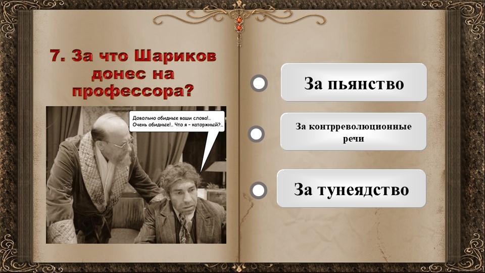 7. За что Шариков донес на профессора?   За пьянствоЗа контрреволюционные р...