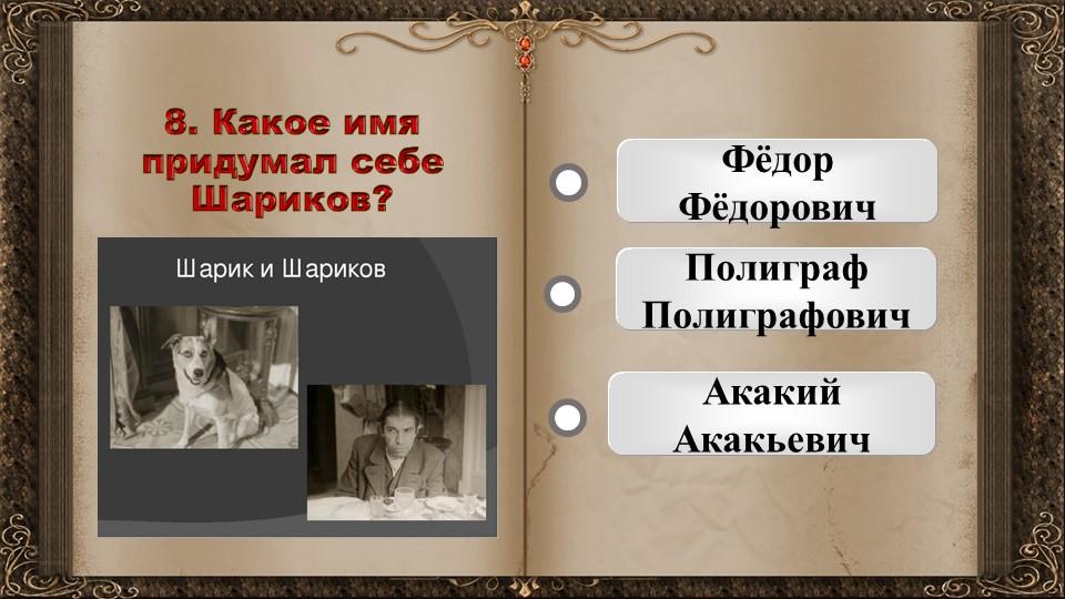 8. Какое имя придумал себе Шариков?   Фёдор ФёдоровичПолиграф ПолиграфовичА...