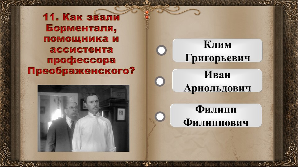 11. Как звали Борменталя, помощника и ассистента профессора Преображенского?...