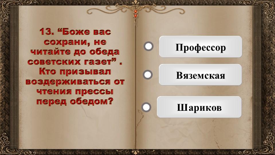 """13. """"Боже вас сохрани, не читайте до обеда советских газет"""" . Кто призывал во..."""