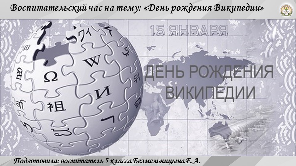 Воспитательский час на тему: «День рождения Википедии»Подготовила: воспитател...