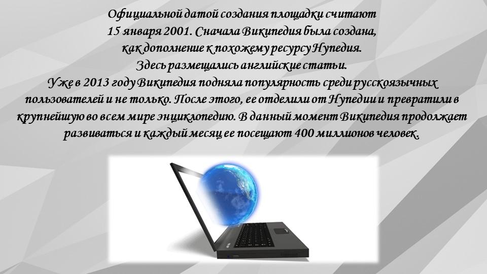 Человек может читать Википедию с компьютера, телефона, и с другого гаджета. Д...