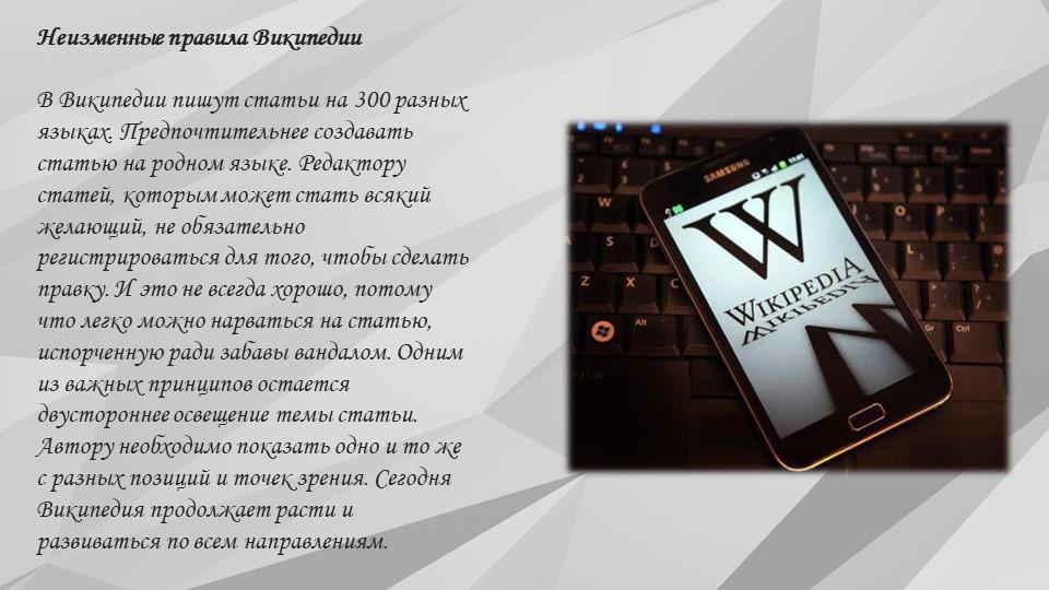 Неизменные правила Википедии В Википедии пишут статьи на 300 разных языках....