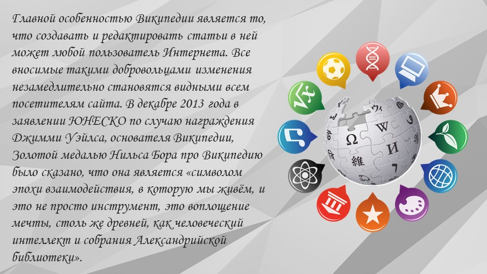 Главной особенностью Википедии является то, что создавать и редактировать ста...