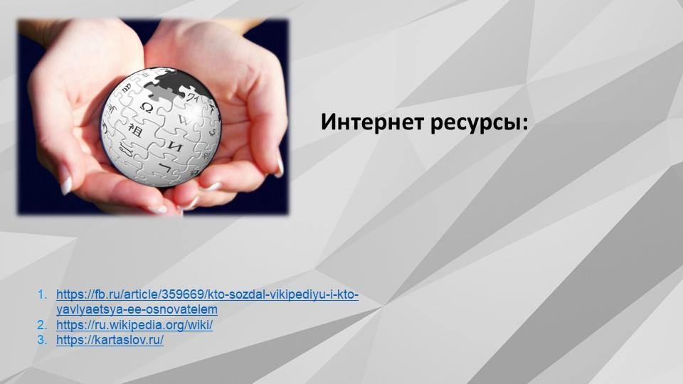 https://fb.ru/article/359669/kto-sozdal-vikipediyu-i-kto-yavlyaetsya-ee-osnov...
