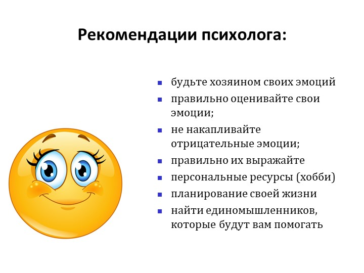 Рекомендации психолога:будьте хозяином своих эмоцийправильно оценивайте свои...