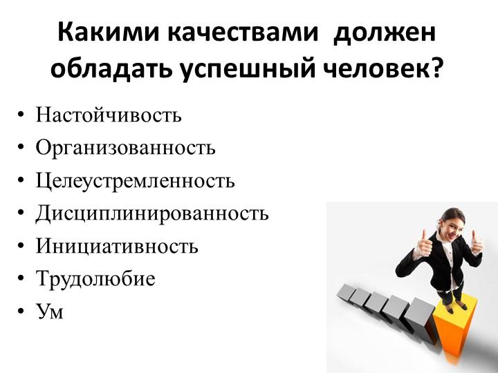 Какими качествами  должен обладать успешный человек? НастойчивостьОрганизова...