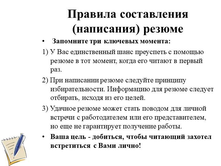 Правила составления (написания) резюме Запомните три ключевых момента:1) У В...