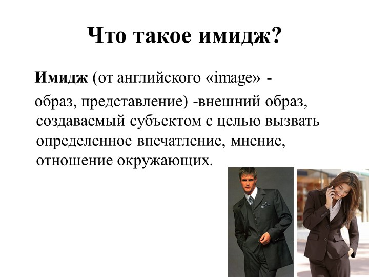 Что такое имидж?   Имидж (от английского «image» -    образ, представление)...